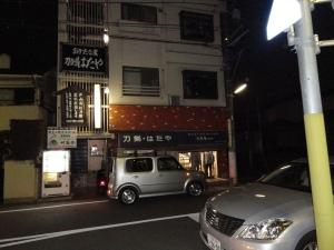 Touken Hataya Shop la tarde de mi llegada